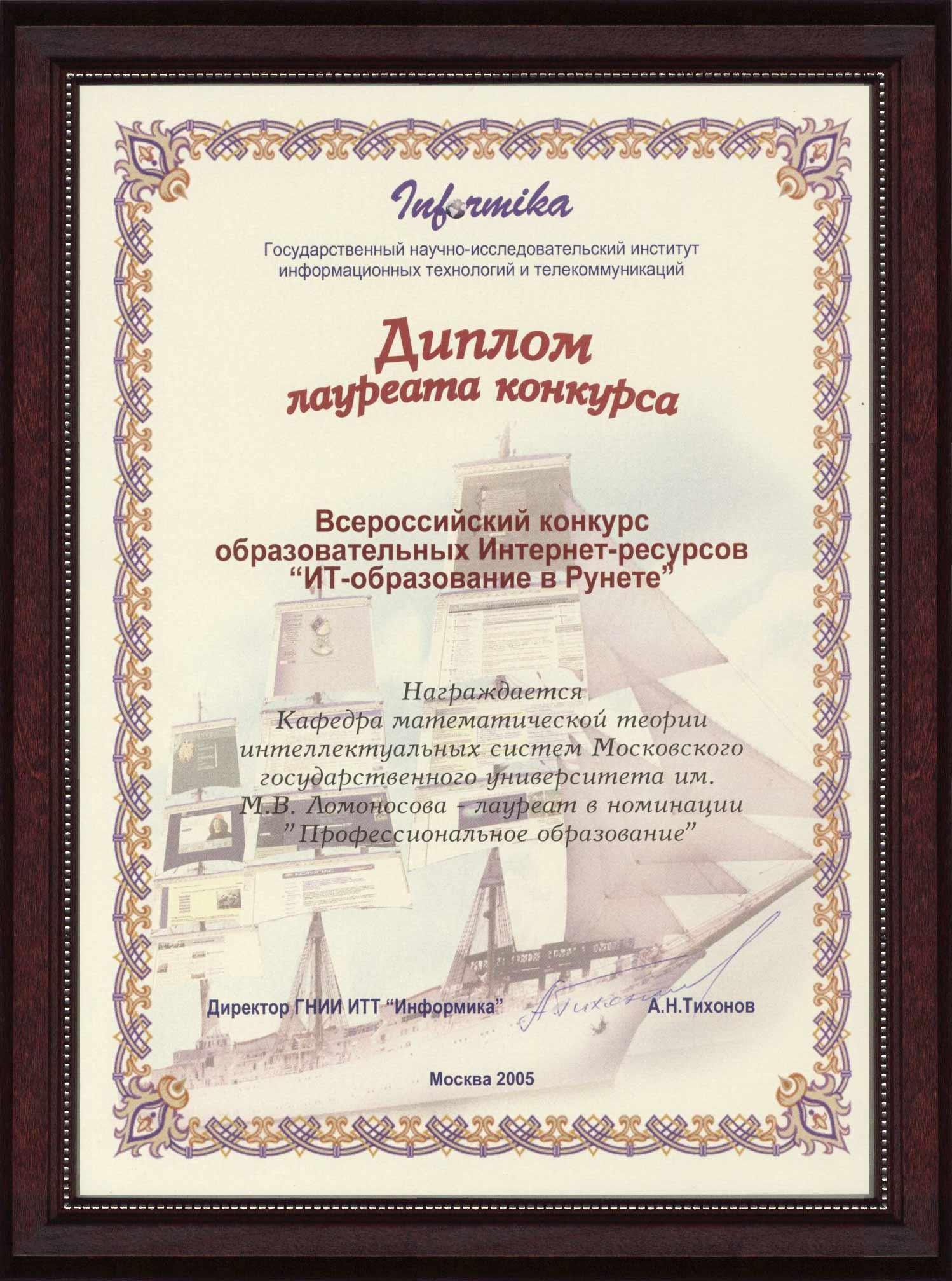 Интеллектуальные системы Кафедра Диплом лауреата конкурса  Диплом лауреата конкурса it образование в рунете